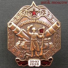 Копия знака Карельский перешеек 30 XI 1939 г