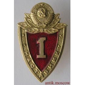 Знак милицейская классность СССР МВД НАСТАВНИК 1 класс
