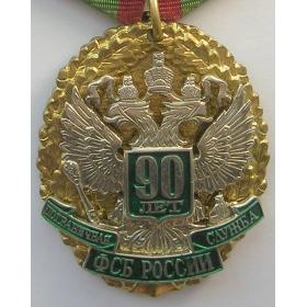 Нагрудный знак 90 лет пограничная служба ФСБ России