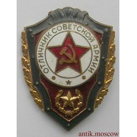 Знак Отличник Советской армии