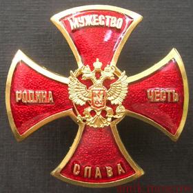 Знак Родина Мужество Честь Слава, красный