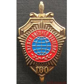 Знак Служба внешней разведки (СВР), 100 лет