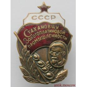 Знак стахановцу золотоплатиновой промышленности СССР