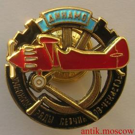 Знак Умножим ряды летчиков чекистов Динамо - копия