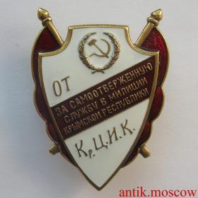Знак За самоотверженную службу в милиции Крымской республики