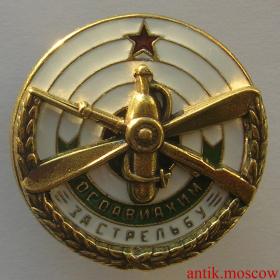 Знак За стрельбу Осоавиахим - копия