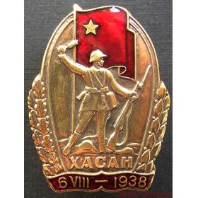 Знак Хасан 1938 года Копия