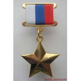 Звезда Героя России - муляж на квадроколодке