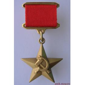 Звезда Героя Социалистического Труда - копия награды СССР
