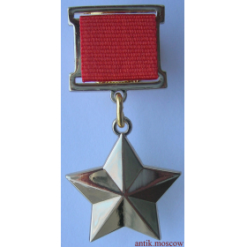 Звезда Героя СССР - копия на квадроколодке